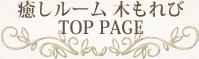 癒しルーム 木もれび TOP PAGE