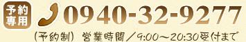 0940-32-9277 (予約制) 営業時間/10:00~21:00受付まで